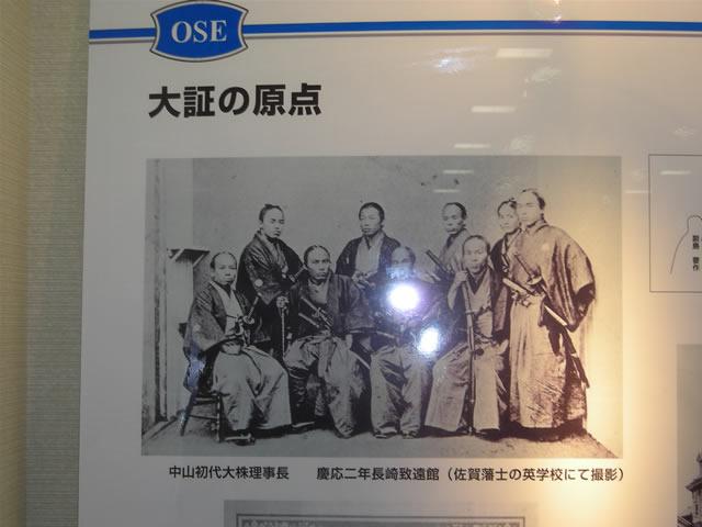 Osaka Securities Exchange2